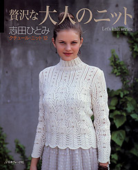 ELEGANT KNIT Book (written in Japanese)